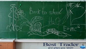 בית ספר לשוק ההון